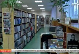 Власти Кохтла-Ярве с целью сокращения расходов закрывают библиотеки