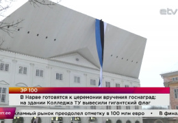 В Нарве готовятся к церемонии вручения госнаград: на здании колледжа вывесили гигантский флаг