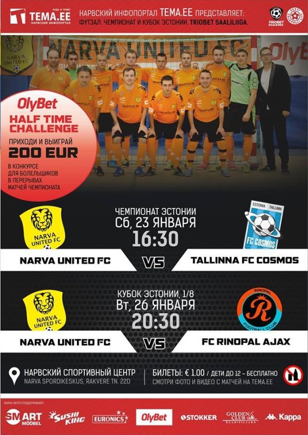 Narva United приглашает на ближайшие матчи футзальной команды