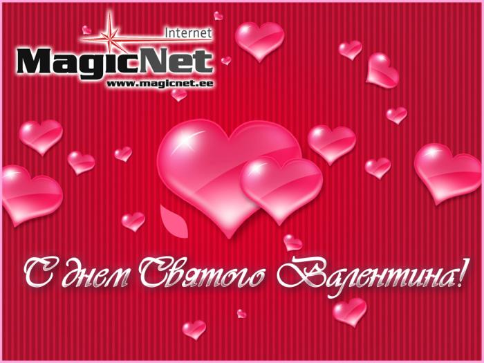 C днём Святого Валентина!