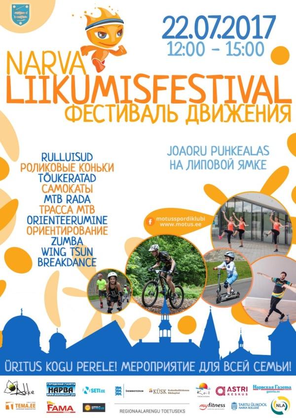22 июля в рамках проекта «Движемся вместе» пройдет Нарвский фестиваль движения 2017