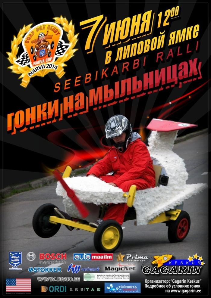 ГОНКИ НА МЫЛЬНИЦАХ - 2014