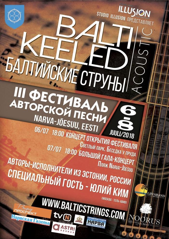 С 6 по 8 июля в Нарва-Йыэсуу пройдет фестиваль авторской песни «Балтийские струны»