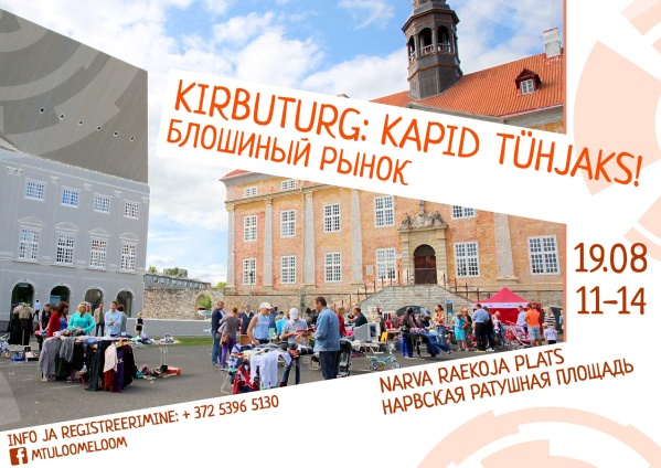 В субботу в Нарве будет открыт очередной блошиный рынок