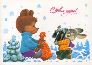 Новогодние ретро-открытки, которые перенесут вас в прошлое