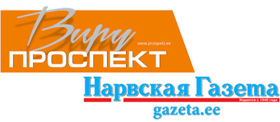 """Газета """"Виру Проспект"""" прекратила существование"""