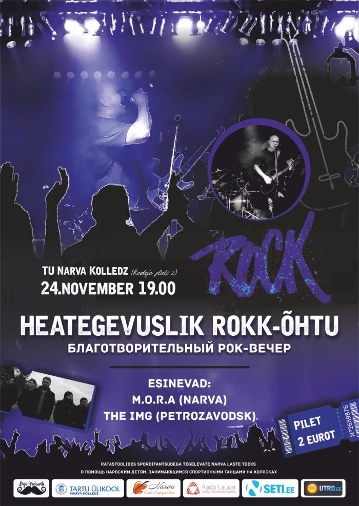 В Нарве пройдет благотворительный Рок-вечер. Хорошей музыки и добрых дел не бывает много