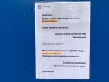 Из-за вируса закрыли бюро обслуживания Департамента шоссейных дорог в Раквере, Йыхви и Нарве