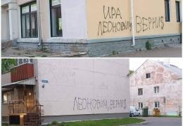 Надписи на домах Нарвы заинтересовали полицию