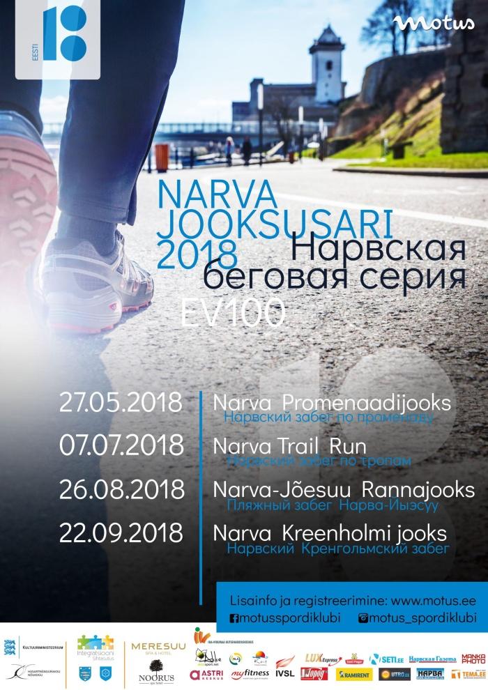 В рамках проекта EV100  Спортивный клуб МОТУС организует Нарвскую серию забегов 2018