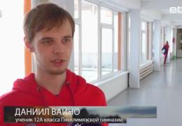 Нарвитянин Даниил Вайно стал победителем олимпиады по математике российского университета