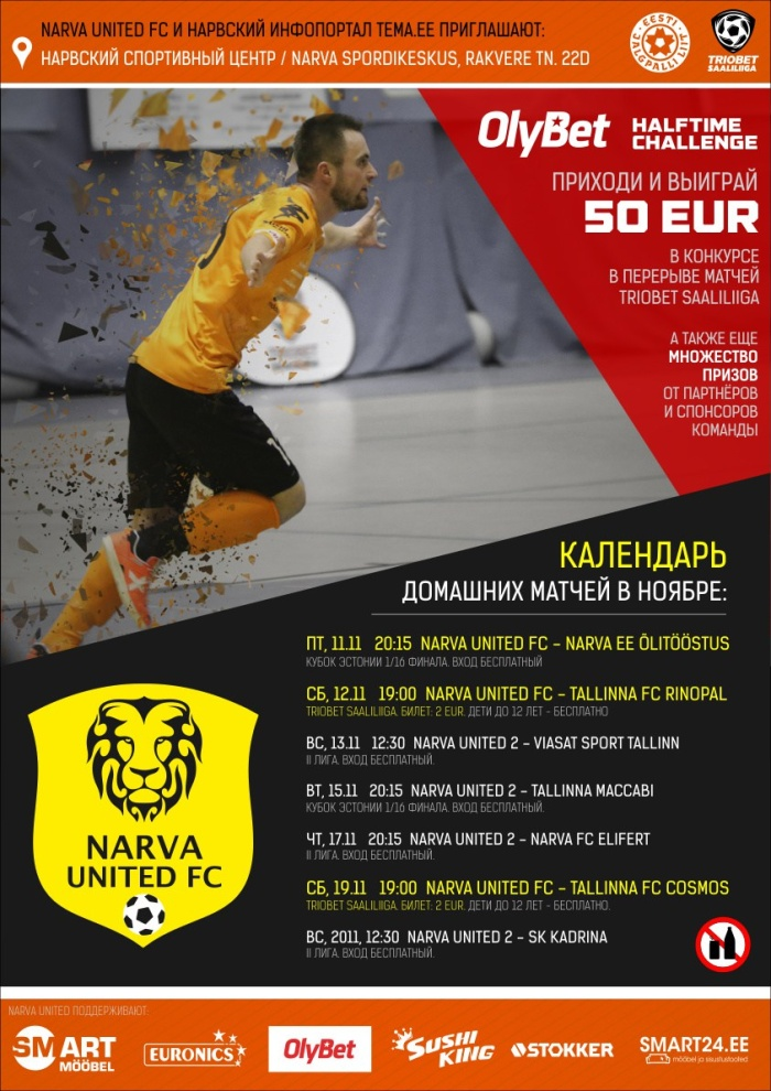 Narva United FC приглашает на домашние матчи команды в ноябре