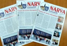 Нарвские центристы разворачивают кампанию против городской газеты