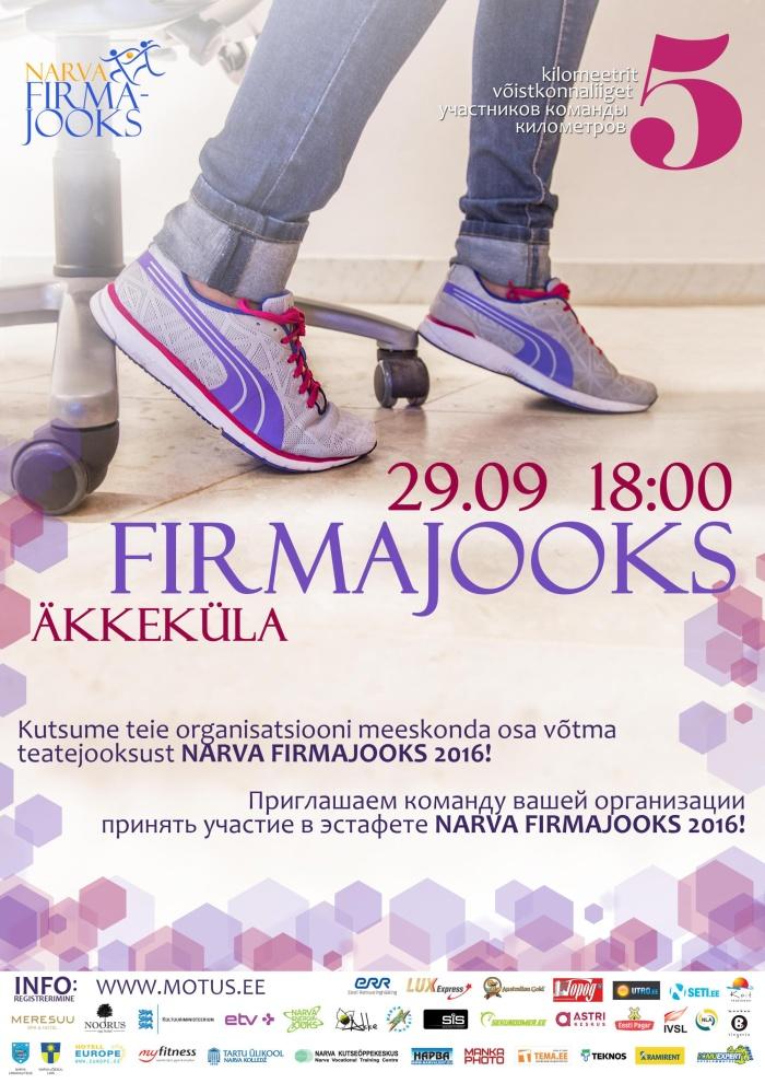 29 сентября на Äkkeküla пройдет очередной NARVA FIRMAJOOKS