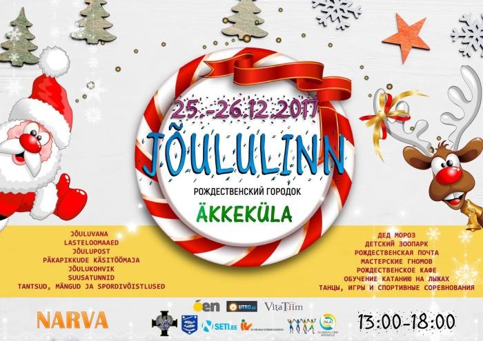 На праздники в Äkkeküla! Рождественский город в этом году расположится на Ореховой горке