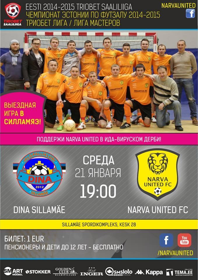 Выездная игра Narva United в Силламяэ