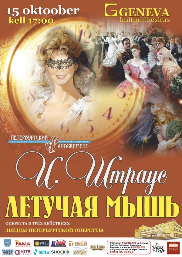 Звезды Петербургской оперетты представят в Культурном центре «Женева» «Летучую мышь»