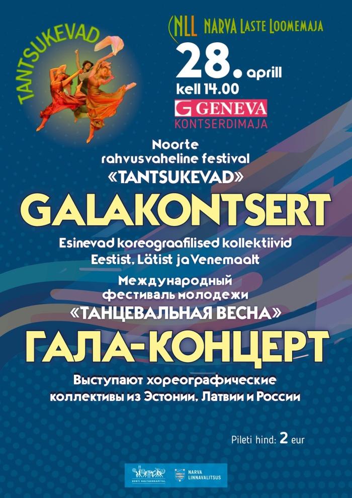 Дом детского творчества приглашает на танцевальный фестиваль!
