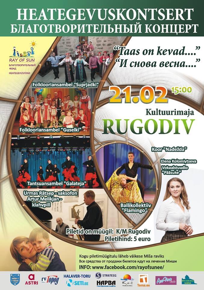 В концерте примут участие, откликнувшиеся на просьбу о помощи, нарвские коллективы: