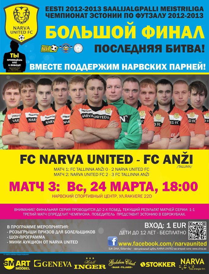 Большой финал Лиги Мастеров Эстонии 2012-2013 по футзалу.