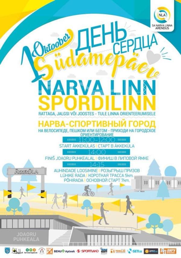 1 октября в Нарве вновь отметят День сердца