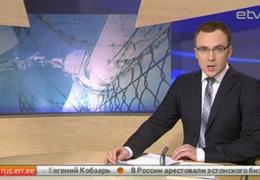 В России арестовали эстонского бизнесмена по подозрению в шпионаже