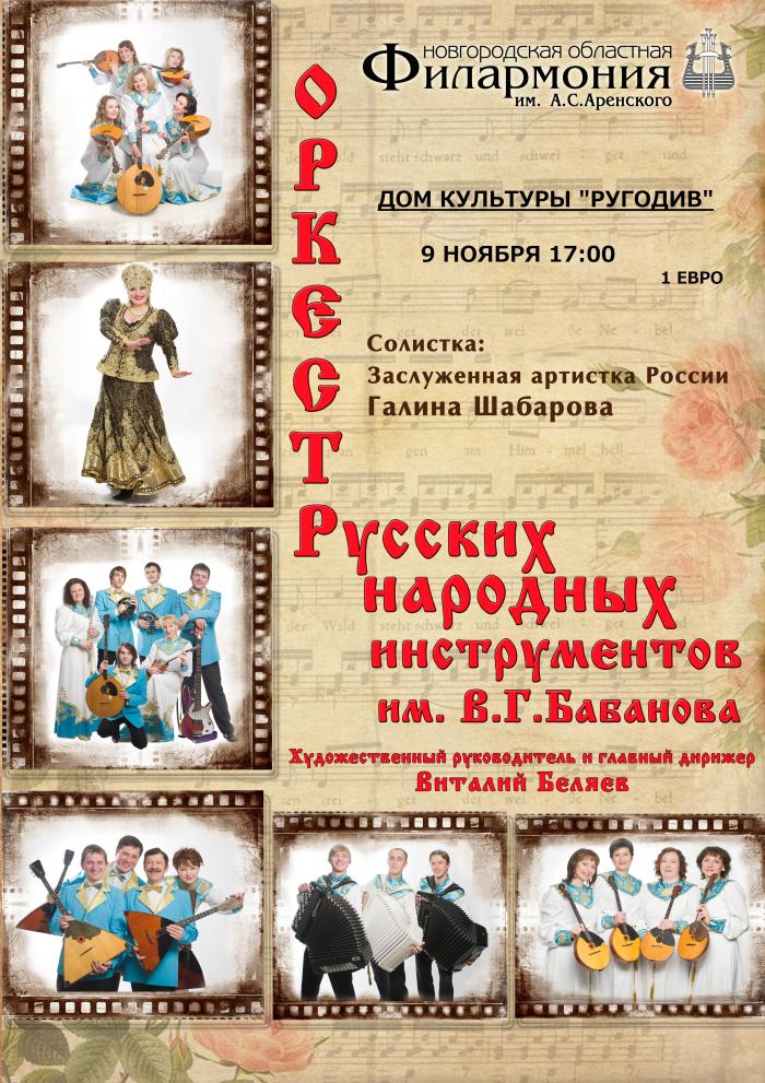 Приглашаем на концерт «Русский сувенир» Новгородского оркестра русских народных инструментов им. В.Г.Бабанова!