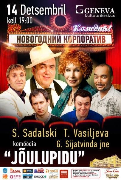 14 декабря в Нарве состоится спектакль»Новогодний корпоратив»