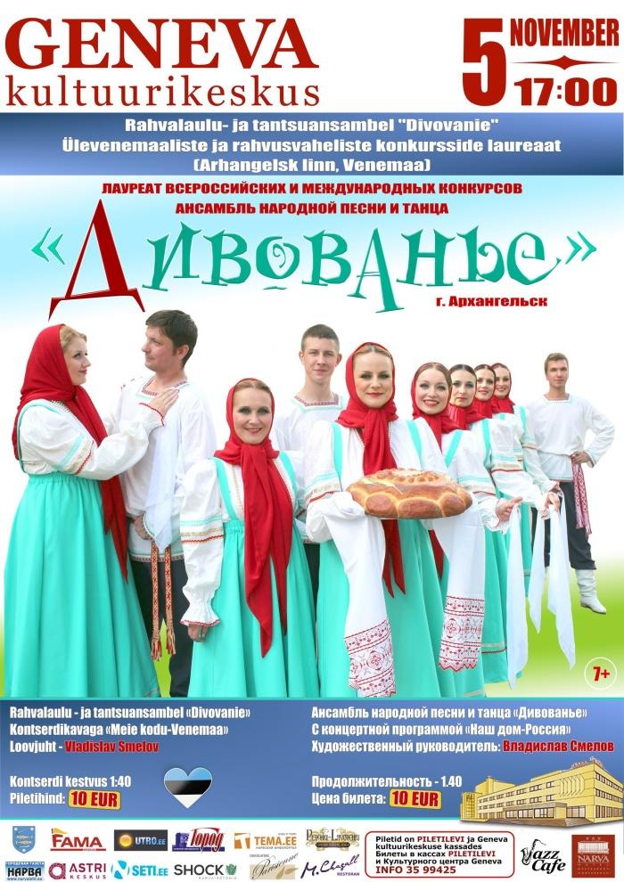 5 ноября в Нарве пройдет концерт ансамбля народной песни и танца «Дивованье»