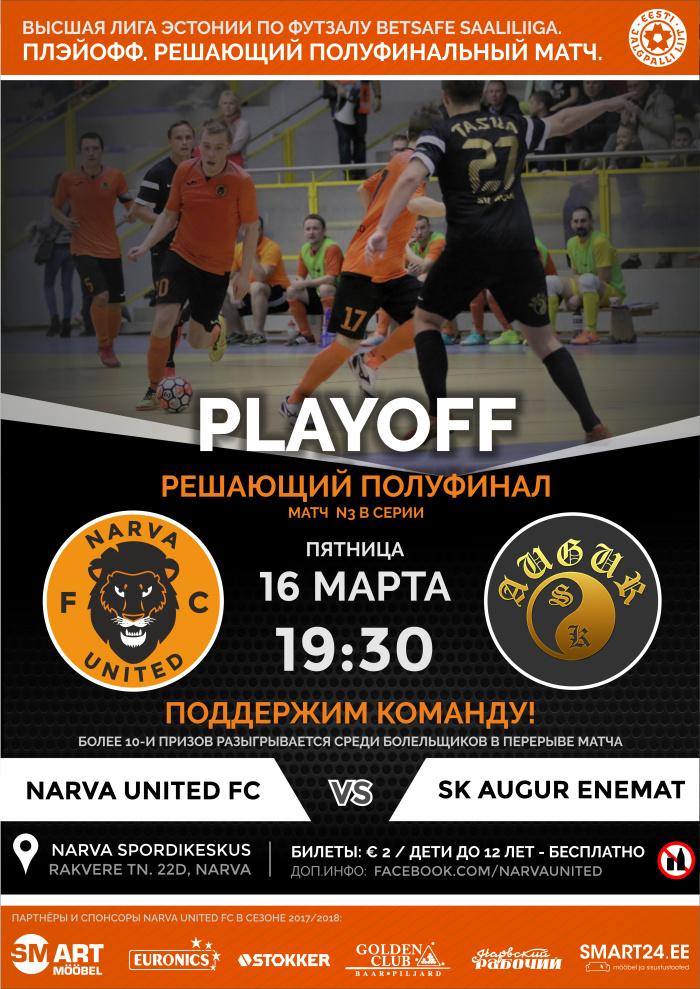 Futsal playoff. Решающий полуфинал. Narva United - Augur Enemat