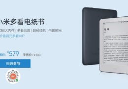 Xiaomi готовит к выходу недорогую электронную книгу