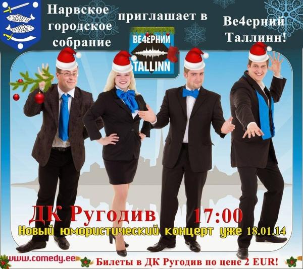 «ВЕ4ЕРНИЙ TALLINN» устроит «политическое» шоу на сцене ДК Ругодив