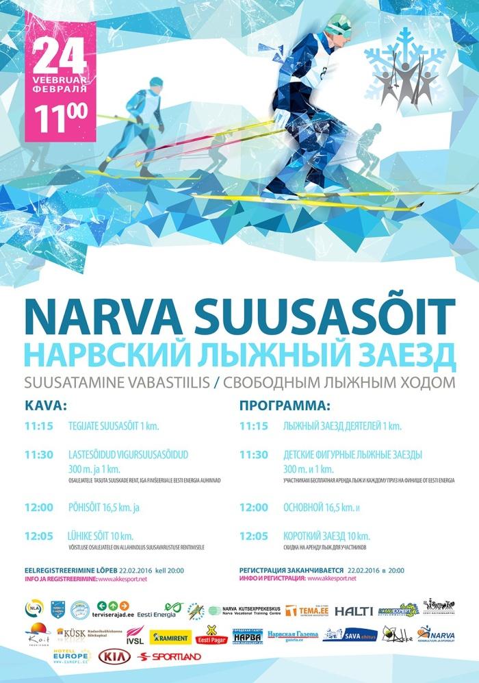 Нарвский лыжный заезд – спортивный вызов для всей семьи!