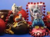 Новый 2008 год с крысой
